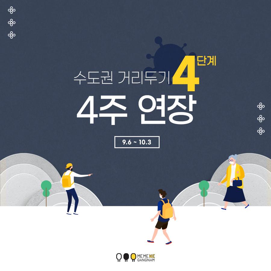 수도권 거리두기 4단계 4주연장 9.6~10.3