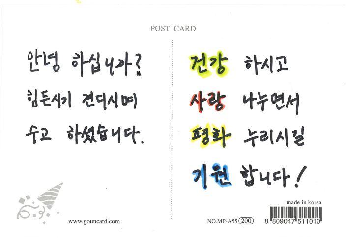 조성임作 - 코로나를 이겨내는 따뜻한 응원 손 편지