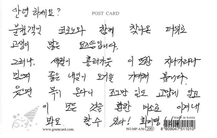 한중옥作 - 코로나를 이겨내는 따뜻한 응원 손 편지