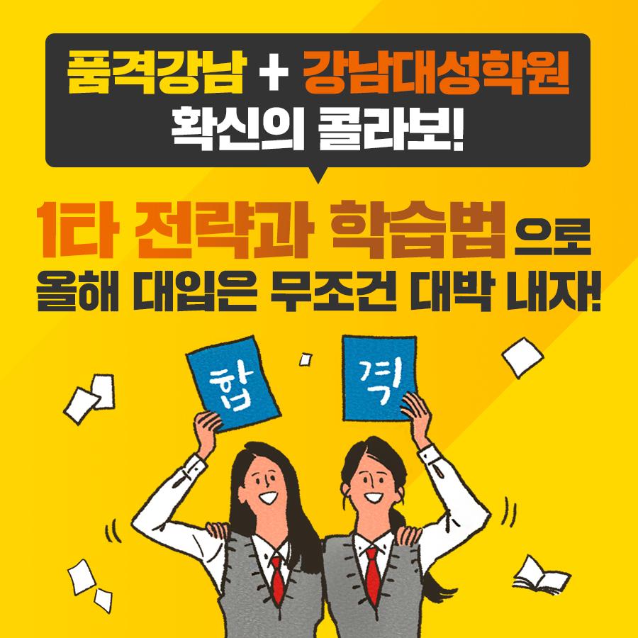 '품격강남 + 강남대성학원' 확신의 콜라보! 1타 전략과 학습법으로 올해 대입은 무조건 대박 내자!