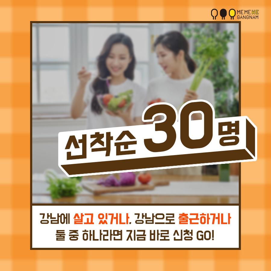 선착순 30명! 강남에 살고 있거나, 강남으로 출근하거나 둘 중 하나라면 지금 바로 신청 GO!