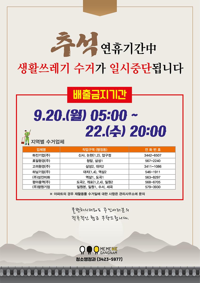 강남구 추석연휴 쓰레기수거 일정 안내 포스터 : 배출금지기간 9.20 오전 5시 ~ 9.22 오후 8시