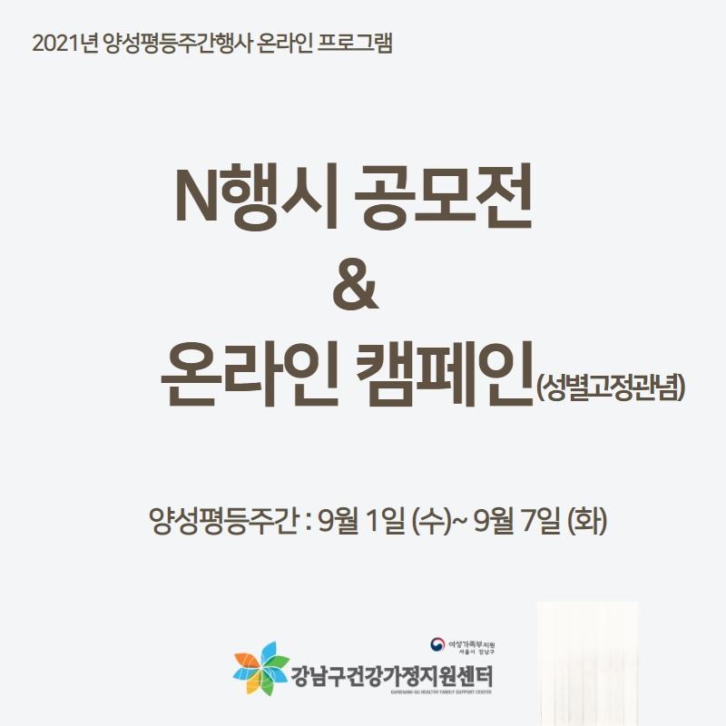 [양성평등주간행사]온라인캠페인 및 N행시 공모전