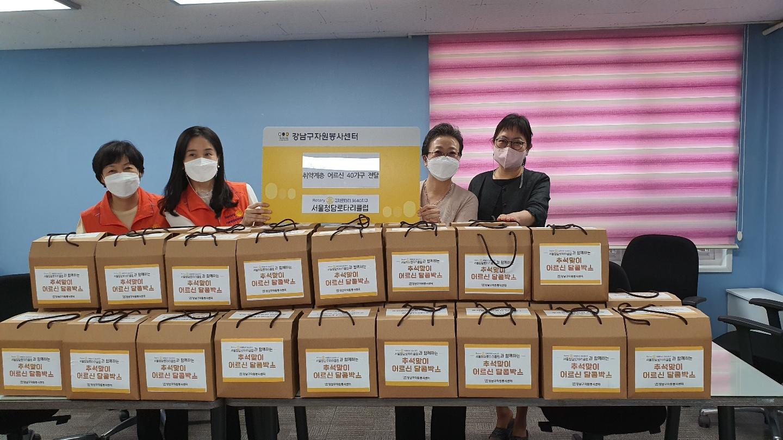 강남구자원봉사센터(서울청담로터리클럽) 봉사활동