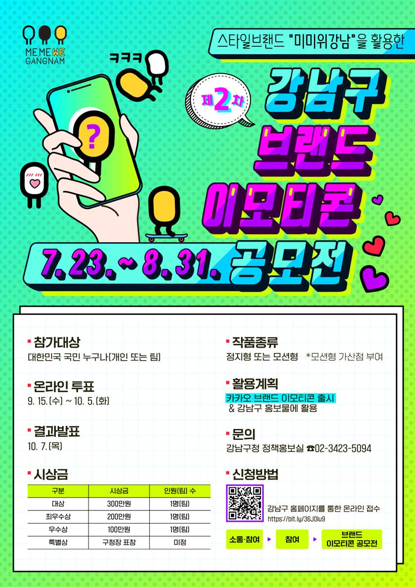 강남구 제 2차 브랜드 이모티콘 공모전 포스터