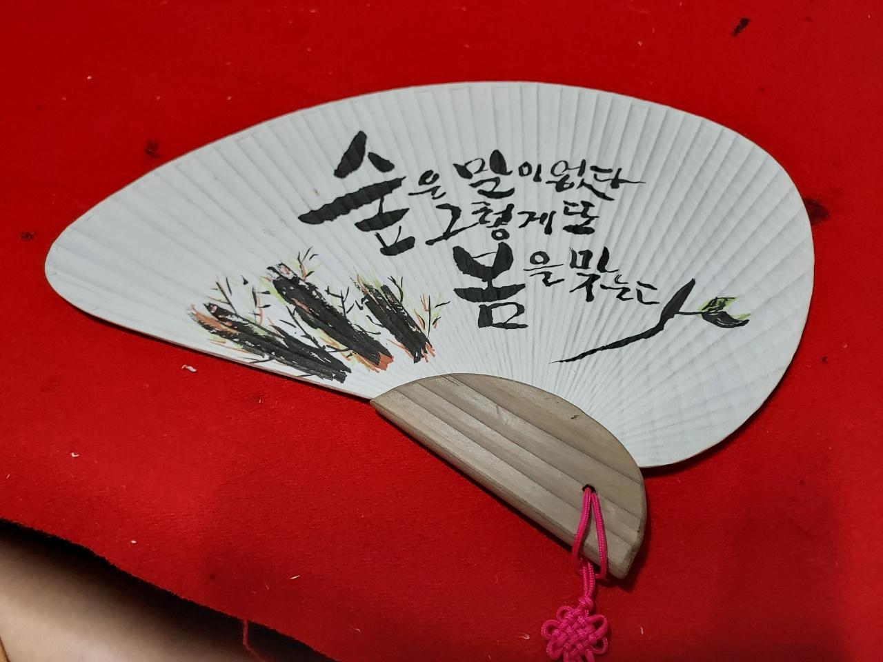 신현숙作 - 숲, 봄[캘리그라피]
