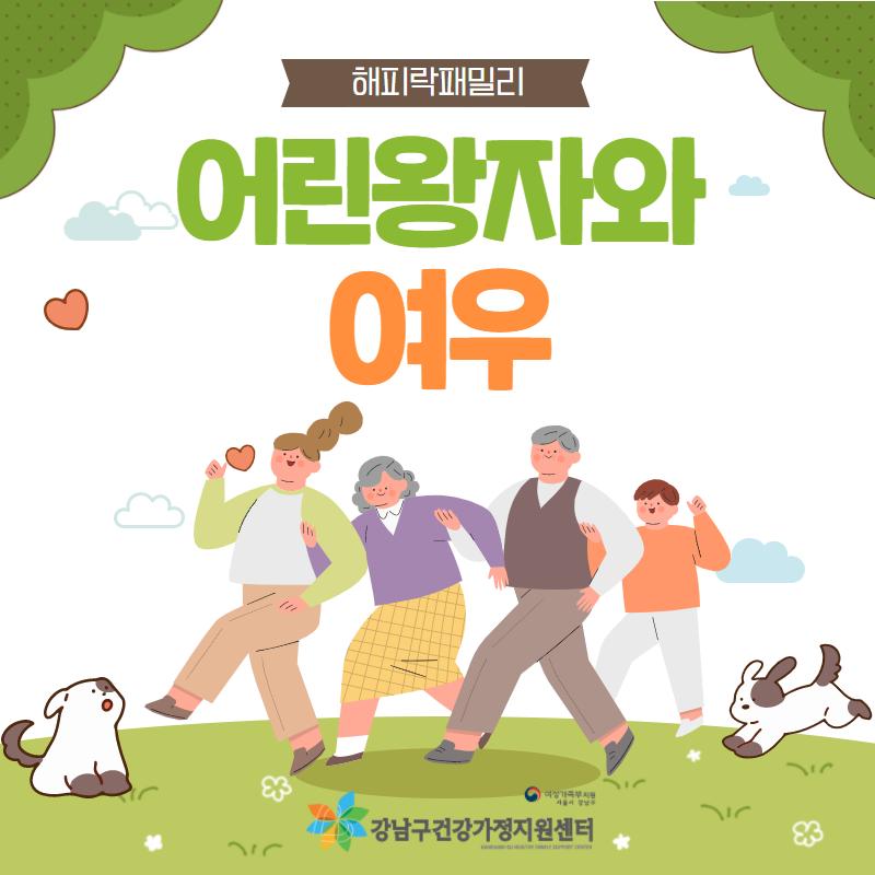 [해피락패밀리] 어린왕자와 여우