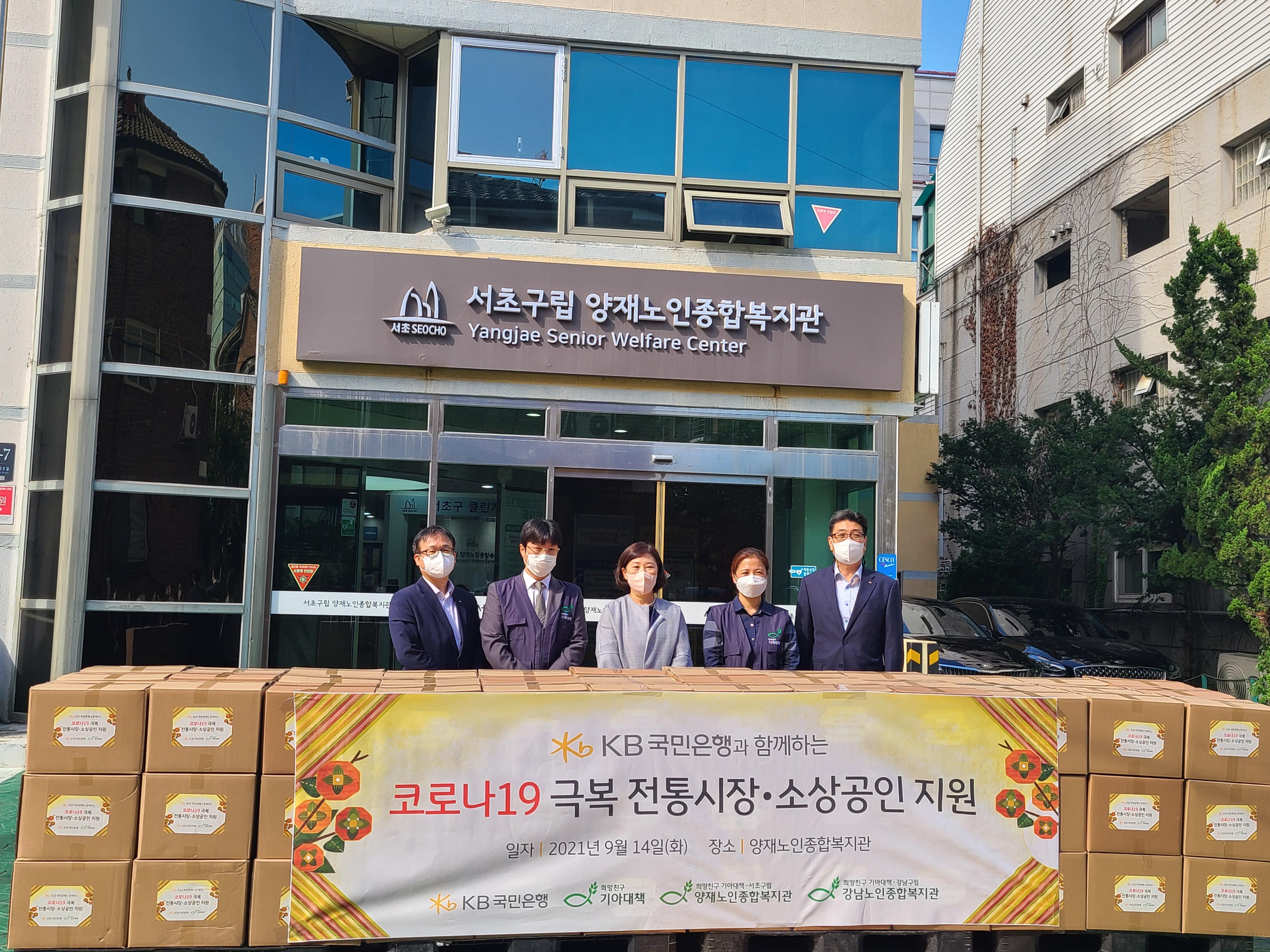 2021년 추석맞이 취약계층 명절선물지원 사랑나눔행사 실시