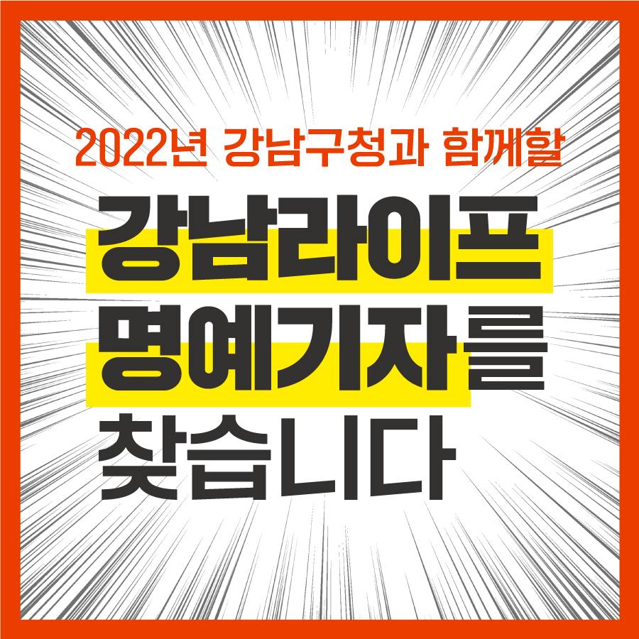 2022년, 강남구청과 함께할 <강남라이프> 명예기자를 찾습니다.