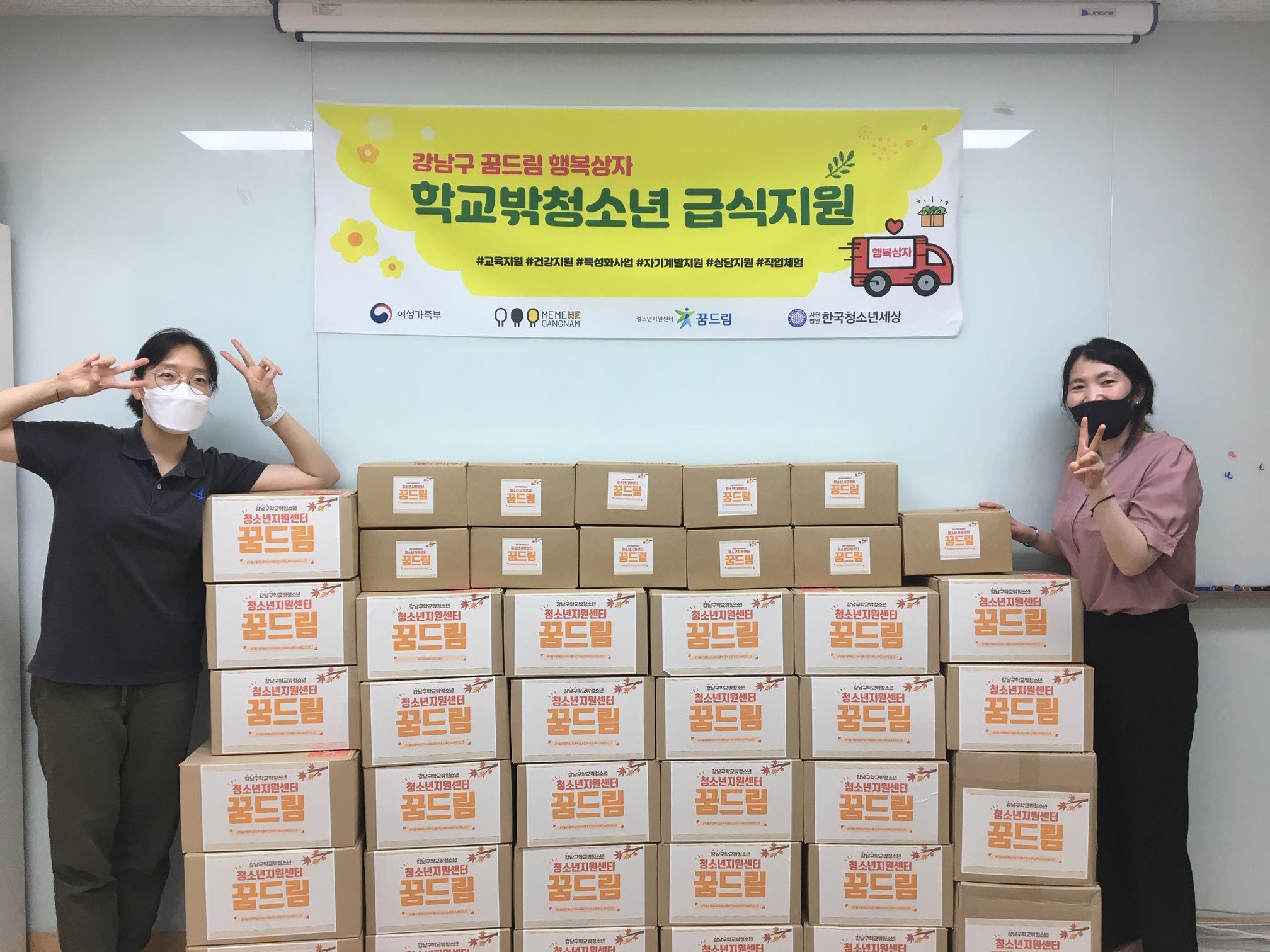 [꿈드림] 9월 급식지원 꿈드림 행복상자 배송