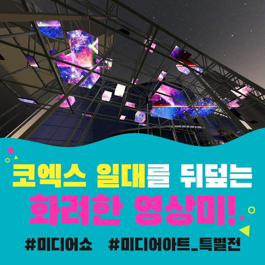 코엑스 일대를 뒤덮는 화려한 영상미!  #미디어쇼 #미디어아트_특별전