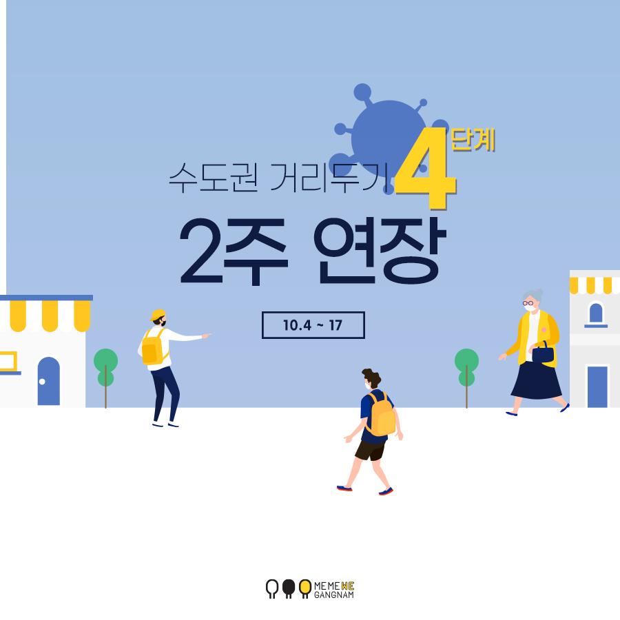 수도권 4단계 거리두기 2주 연장 (10.4~17)