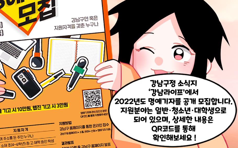 """""""강남구정 소식지 '강남라이프'에서 2022년도 명예기자를 공개 모집합니다. 지원분야는 일반·청소년·대학생으로 되어 있으며, 상세한 내용은 QR코드를 통해 확인해보세요!"""""""