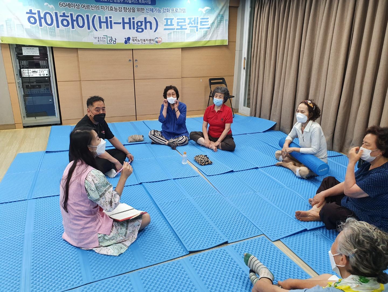 [복지] 2021년 강남구 70플러스 특화사업 하이하이프로젝트 1기 사후검사 및 만족도 조사 진행