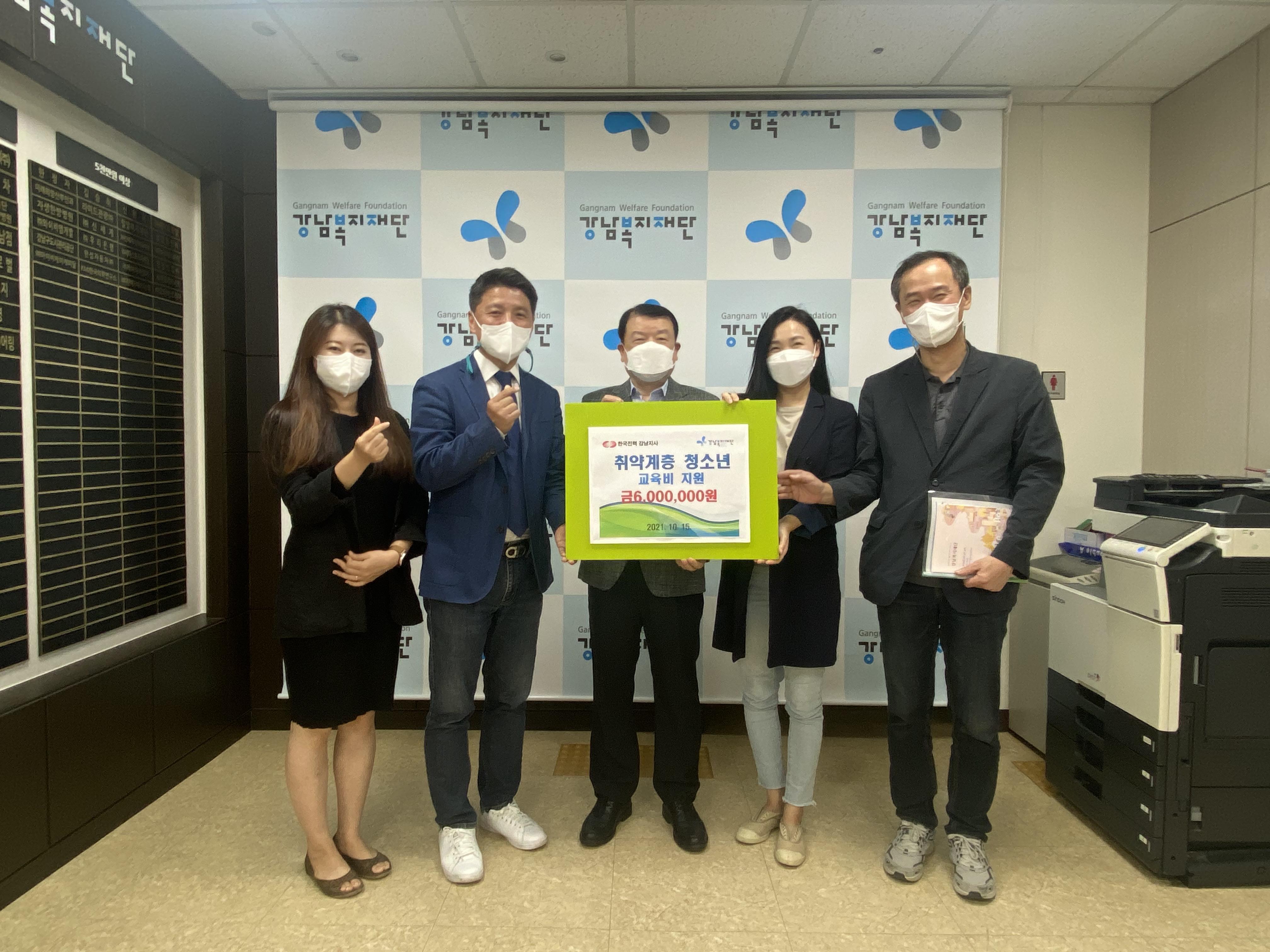 한국전력공사 강남지점 아름다운 후원