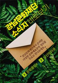 강남문화재단 소식지 바로보기