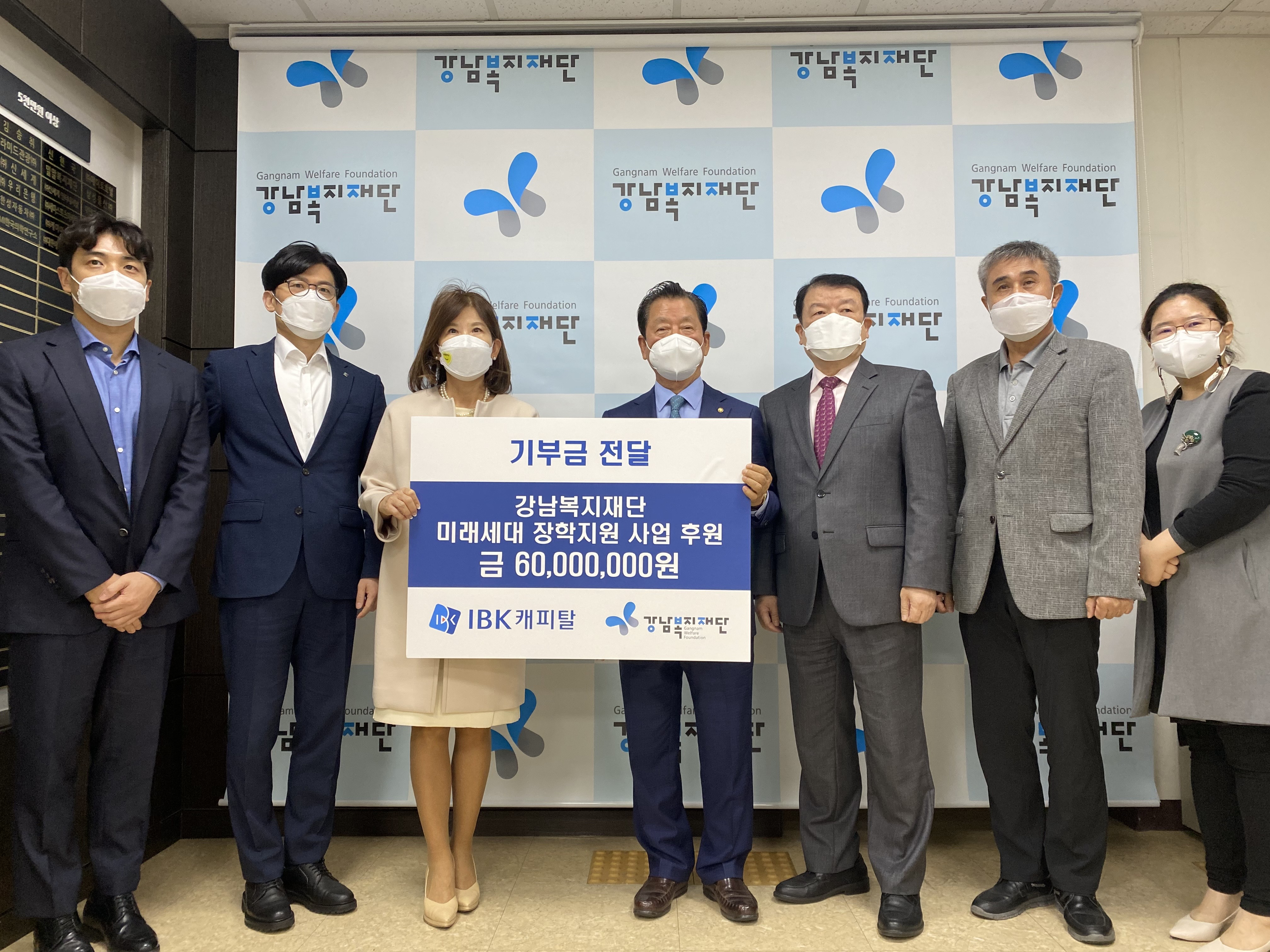 IBK캐피탈 ,강남복지재단에 청소년 장학금 기부
