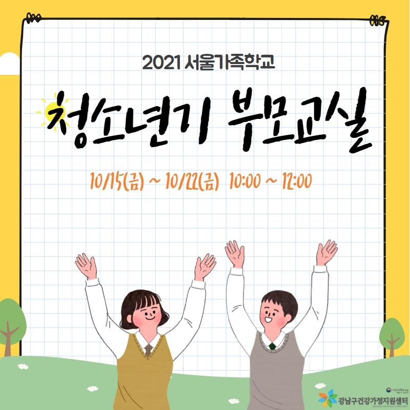 [서울가족학교] 청소년기 부모교실 진행