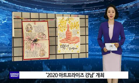 Gangnam Weekly News 10월 둘째 주