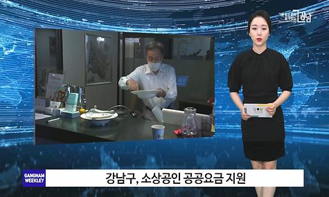 Gangnam Weekly News 12월 다섯째 주